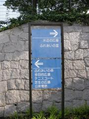 公園の案内看板