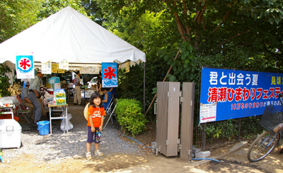 ひまわりフェス休憩所
