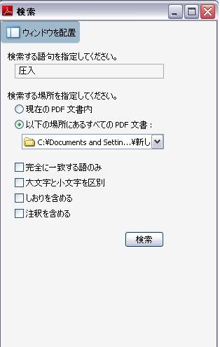 PDF検索01