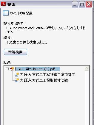 PDF検索02