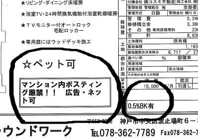 コスモ本山-資料