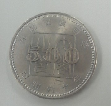 500円硬貨4
