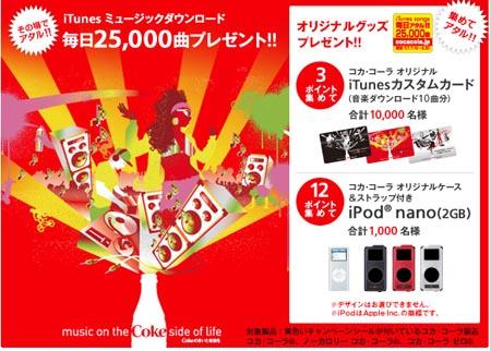 Coke + iTunes キャンペーン