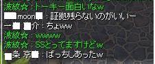 0524夏ちゃんww
