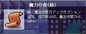 2008-6.29 ninntoukaramaryokutate60doro