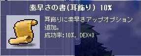 ha-pi-karasubayasamimi10doro.jpg