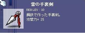 hutsujin-kaminarisyurikenndoroppu2893162736.jpg