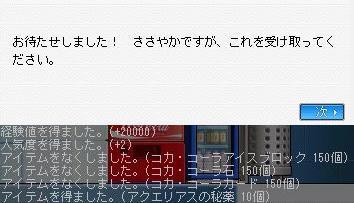 kokako-razerosi-rudokuesutonohisannnakekka.jpg
