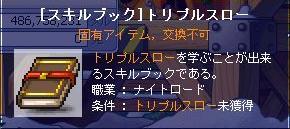 sukirubukkutoripurusuro-.jpg