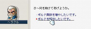tokinojunin-girudokaitai.jpg