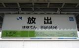 次に向かったのが、3月15日に開業したばかりのJR「おおさか東線」。今回開業した区間は放出(はなてん)~久宝寺間 9.2km。放出と書いて、はなてんと読みます。
