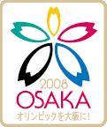 2008オリンピックを大阪に!