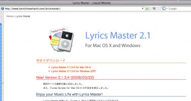 LyrickMasterダウンロードページ