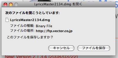 LyrickMaster保存確認