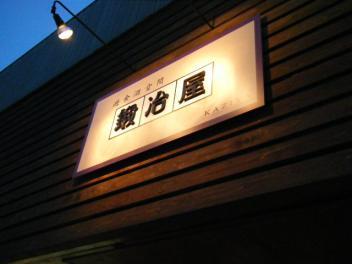 2008_03301145.jpg
