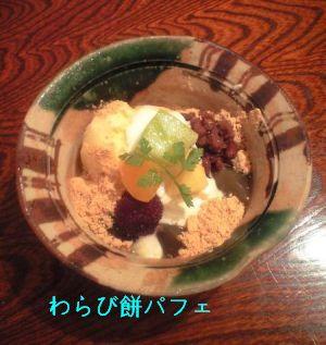 わらび餅パフェ3