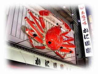 Kani-Douraku_-_Head_Store1.jpg