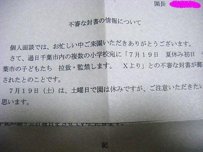 2008_06260006.jpg