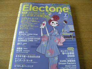 月刊Electone