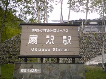 ogisawastation