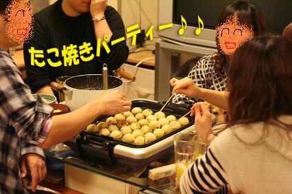 2008 03 16 たこ焼きパーティー blog04のコピー