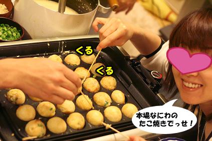 2008 03 16 たこ焼きパーティー blog05のコピー