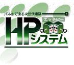 hp sistem
