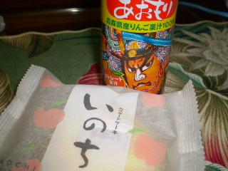 のんちゃんの青森土産