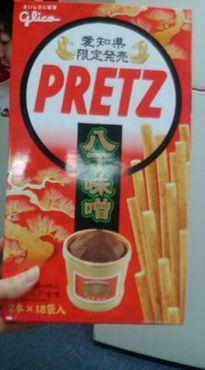 プリッツ八丁味噌