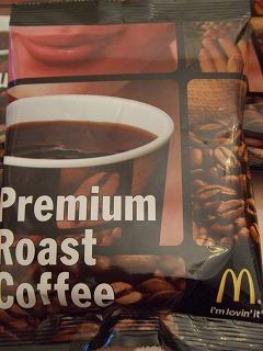 当選品 マックコーヒー