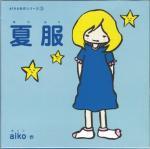 aiko/夏服プロモーション盤