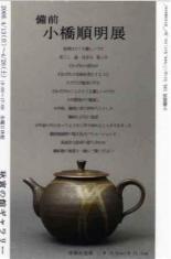 Masaaki Kobashi Exhibition