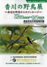 香川の野鳥展チラシ