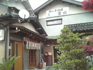 竹の子料理 宮川