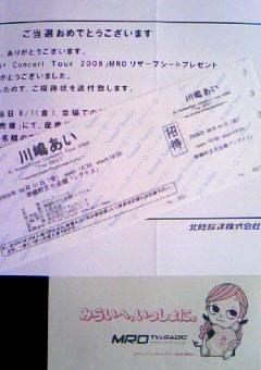 川嶋あいコンサートチケット