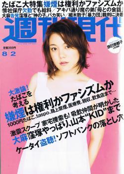 syugenhyou1CCF20080725_00000_convert_20080725125232.jpg