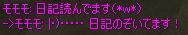にっきぃっぃ