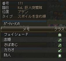 KoLkyojin突撃隊