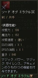 ソードオブマラカス(・ω・ )?