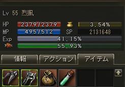 ウルフ武器