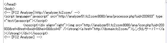 FC2アクセス解析設置画像