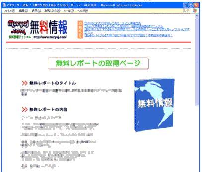 無料情報ドットコムダウンロード手順④