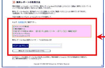 無料情報ドットコムダウンロード手順④‐2