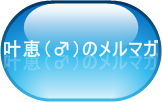 banner1merumaga.jpg