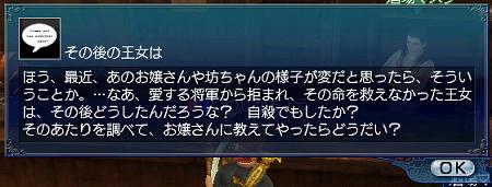 王女の涙情報4