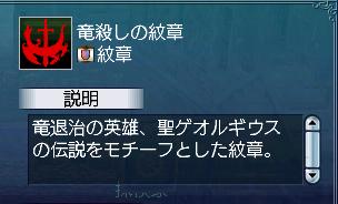 竜殺しの紋章説明