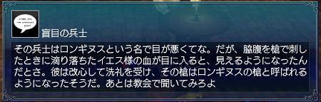 聖なる槍情報2