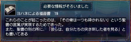 聖なる槍情報5
