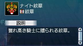 ナイト紋章