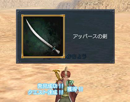 アッバースの剣
